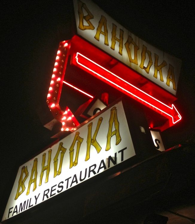 Bahooka closed March 9, 2013 (photo by Nikki Kreuzer)
