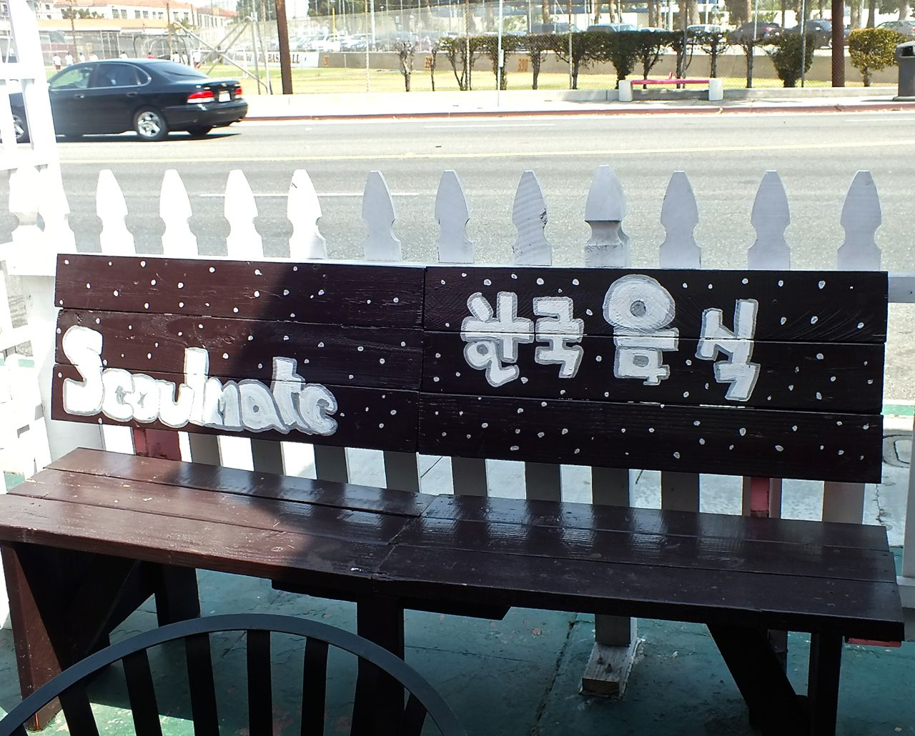 A nice bench for sitting, painted by a guest at Seoulmate