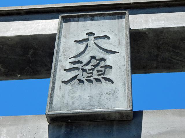 furusato_memorial_terminal_island_150815l